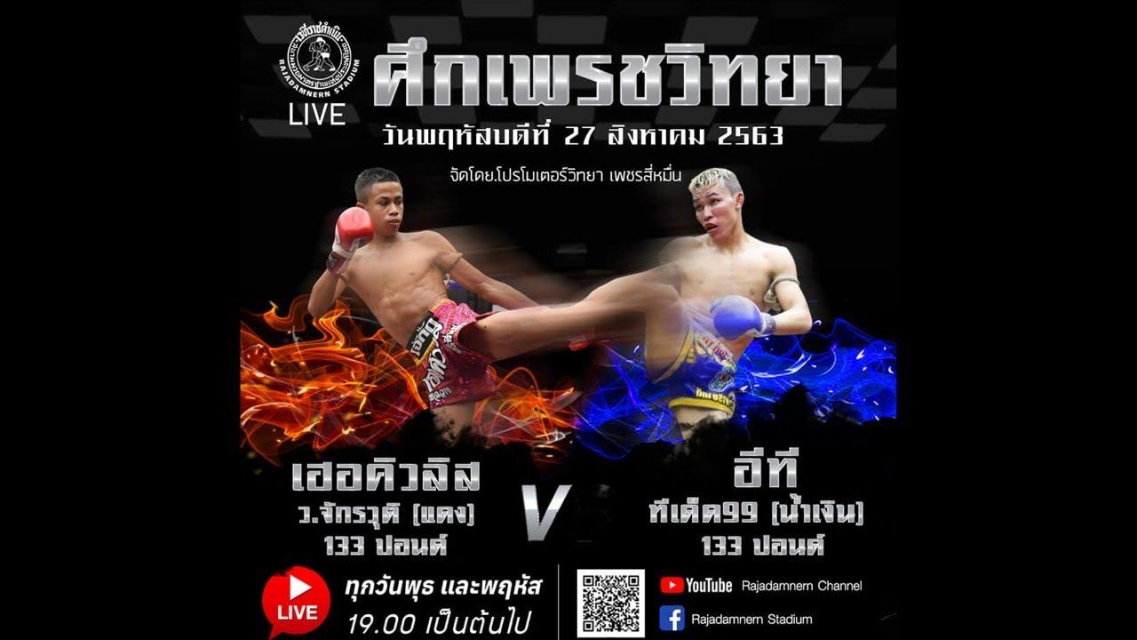 Rajadamnern Stadium Live!!! ศึก เพชรวิทยา | ราชดำเนิน สเตเดี้ยม วันพฤหัสบดีที่ 27 สิงหาคม พ.ศ. 2563