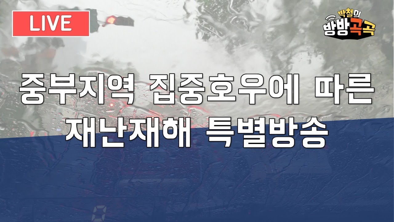 8/6(목) 방방곡곡 - 중부지역 집중호우에 따른 재난재해 특별방송