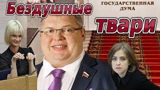"""Клип про ДЕПУТАТОВ - """"Бездушные твари"""""""