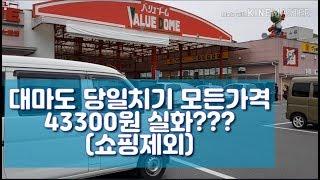 #대마도당일치기 모든비용이 43300원 !!(쇼핑제외)