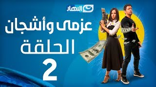 Azmi We Ashgan Series - Episode 2   مسلسل عزمي و أشجان - الحلقة 2 االثانية
