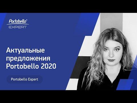 Portobello 2020: новинки, актуальные предложения, товары для здоровья. Действуем сейчас!