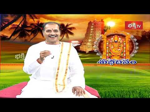 తిరుమల శ్రీవారి వసంతోత్సవ ప్రారంభం..!  | Shubhadinam | Archana | Bhakthi TV