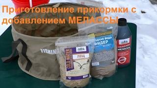 Приготування зимової прикормки з додаванням МЕЛЯСИ