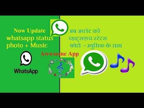 Whatsapp Status With Music New App Whatsapp Lovers April 2017