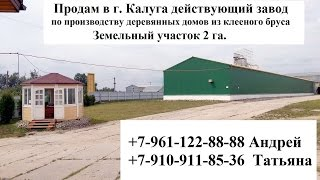 Продам в г.  Калуга завод по производству домов из клееного бруса(, 2015-09-09T14:20:22.000Z)