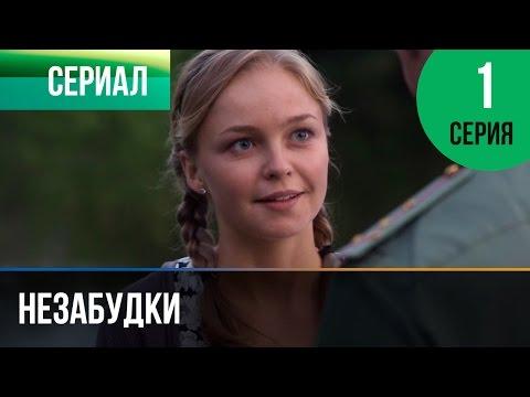 Васильки - м/драма
