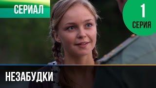 Незабудки 1 серия - Мелодрама | Фильмы и сериалы - Русские мелодрамы