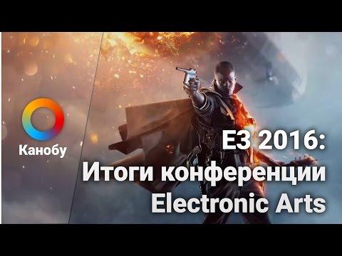 E3 2016:  Итоги конференции  Electronic Arts