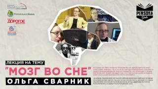 Ольга Сварник. Мозг во сне. Persona Grata Хабаровск