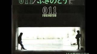 ふきのとう/10.もの憂げな10月は 作詩・作曲:細坪基佳 ⑩『011』(1983...