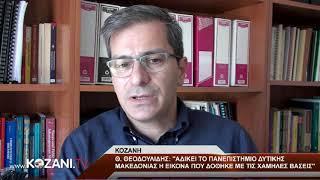 Ο Πρύτανης Θ. Θεοδουλίδης για τις φετινές βάσεις εισαγωγής