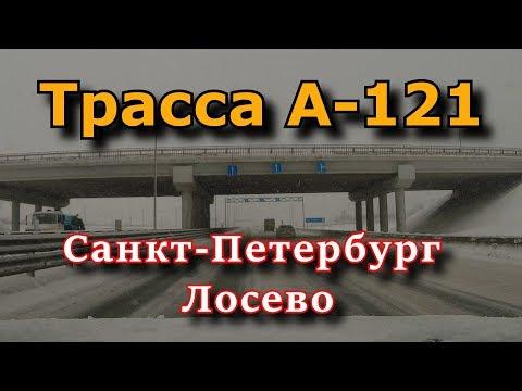 Приглашаю прокатиться! Трасса А 121 Сортавала  Санкт Петербург Лосево  Снег и гололёд!