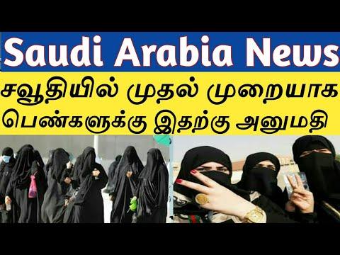 சவூதி அரேபியாவில் முதல் முறையாக பெண்களுக்கு இதற்கு அனுமதி|Saudi Arabia News Tamil|தமிழ்