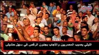 الليثي يصيب المصريين والأجانب بجنون الرقص في سهل حشيش