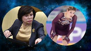 Ирина Роднина горой стоит за Косторную Ну ну ну её критиковать