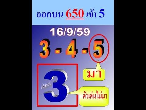 เลขเด็ด 3ตัวมา1ตัว บน 1/10/59 เข้าต่อเนื่อง 10งวดผิด1  ชมงวดที่11..