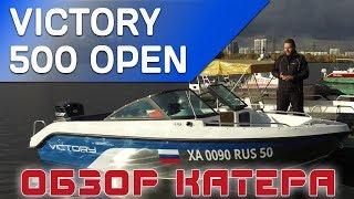 Разумная покупка?! За 499.000 руб . Обзор лодки VICTORY 500 open, который ждали все!