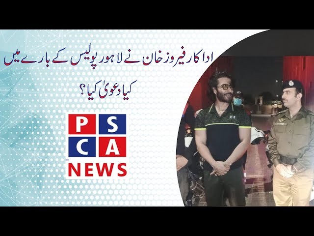 What did actor Feroz Khan say about Lahore police? | PSCA TV| Safe Cities News 19 August 2020