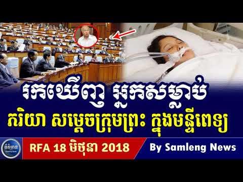 សូមស្តាប់ទាំងអស់គ្នា ដោយការពិចារណា រឿងកម្មផល,Cambodia Hot News, Khmer News