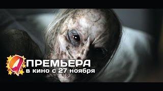 Логово зверя (2014) HD трейлер | премьера 27 ноября