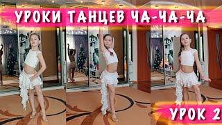 Уроки танцев ЧА-ЧА-ЧА. Урок 2