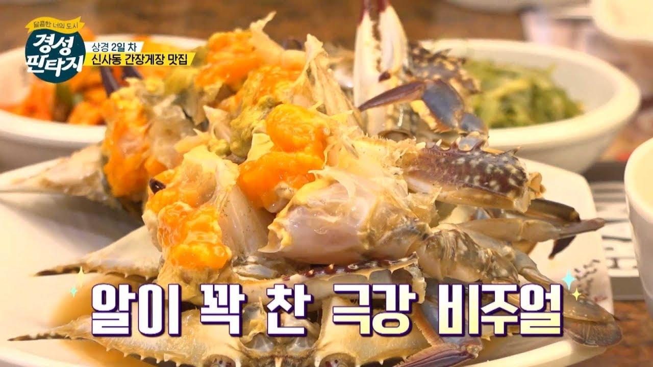 [프로간장게장] 20190225 MBC 경성판타지 영암편 2화