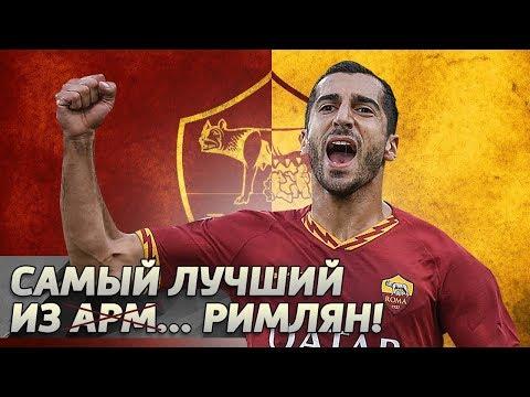 Генрих МХИТАРЯН. Лучший футболист в истории Армении