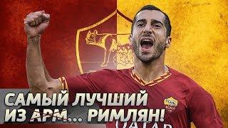 Генрих МХИТАРЯН Лучший футболист в истории Армении перезалив