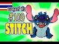 3D มอดุลาร์ พับ #109 STITCH / ตะเข็บ / Lilo & Stitch