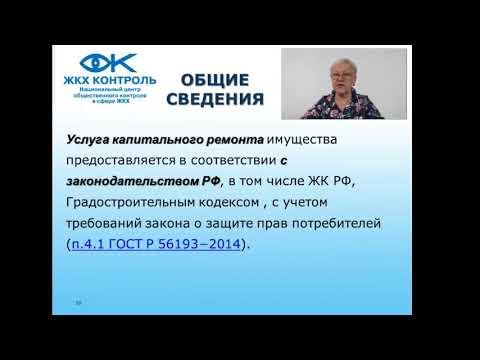 ЖКХ Контроль: Капитальный ремонт МКД. Специальный счет