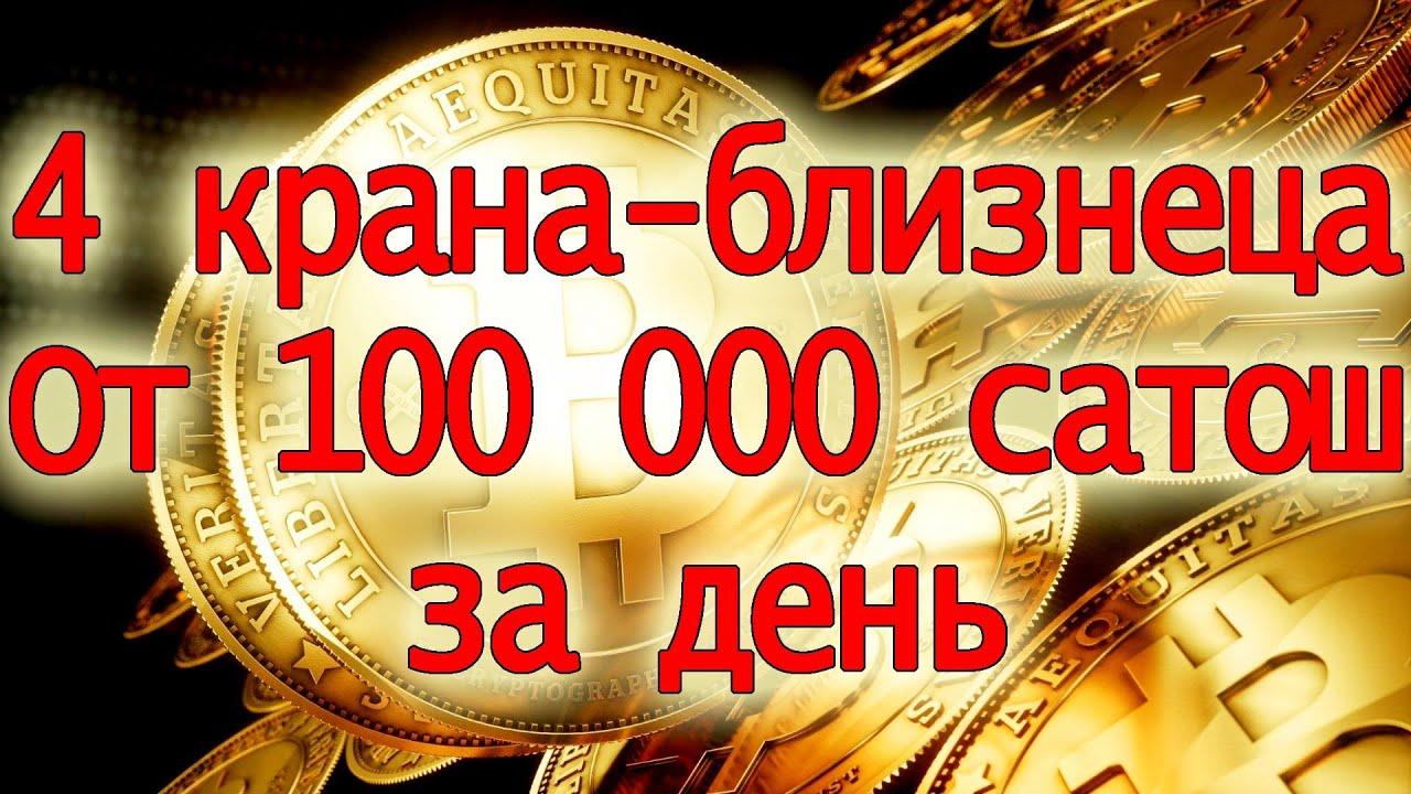 Краны на биткоин высокодоходные