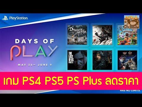เกม PS4 PS5 PS Plus ลดราคา เทศกาล Days of Play 2021