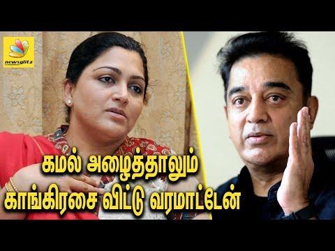 கமல் அழைத்தாலும் காங்கிரசை விட்டு வரமாட்டேன் | Kushboo not interested in Kamal''s political party