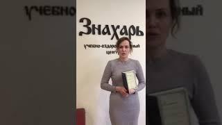 Отзыв . Висцеральный массаж . Обучение Калининград