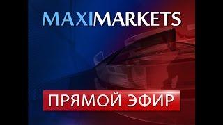 13.08.15 - Прямой эфир от MaxiMarkets. Прогноз. Новости. Форекс.
