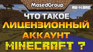 Что такое Лицензионный Аккаунт Minecraft ?
