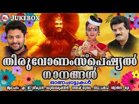 തിരുവോണം സ്പെഷ്യല് ഗാനങ്ങള് | Thiruvonam Special Songs | Onam Songs Malayalam | Onapattukal