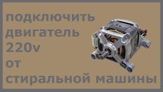 Как подключить двигатель(как подключить двигатель 220 от стиральной машины., 2014-10-26T22:26:46.000Z)
