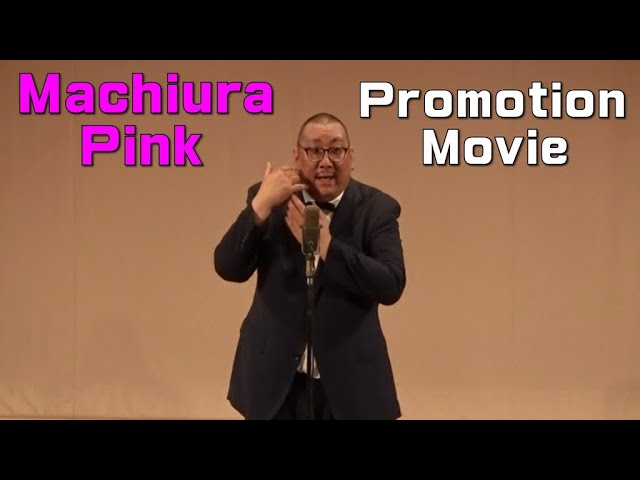 MACHIURA PINK Promotion Movie