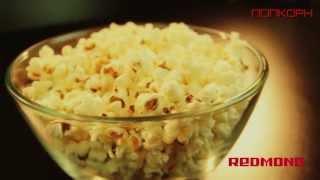 Готовим попкорн в мультиварке REDMOND RMC M110(, 2013-04-12T07:19:57.000Z)