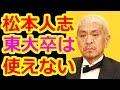 【松本人志】ワイドナショーで衝撃発言 共感続出