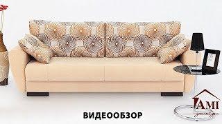 диван кровать Релоти софт