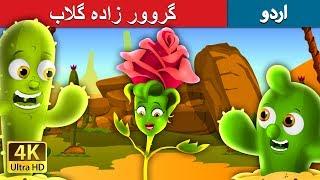 Urdu Fairy...