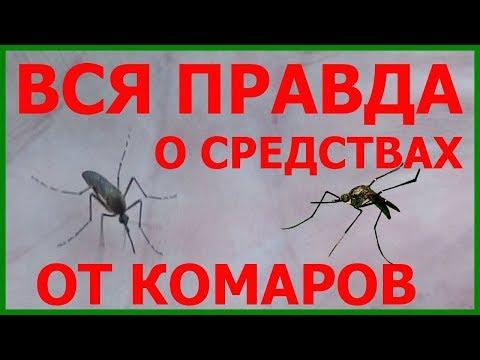 0 - Захист від комарів