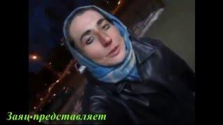"""В ад и обратно"" (по русски)"