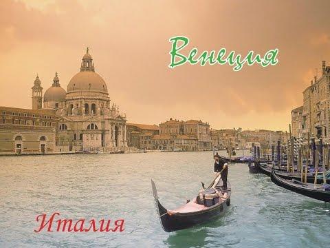 Венеция - город Италии
