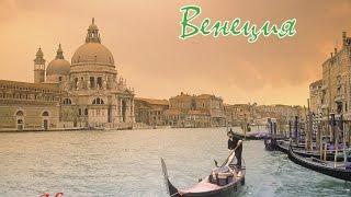 Венеция - город Италии(Венеция — город в Италии. Как прекрасны на фото достопримечательности Венеции. В этом ролике собрана небол..., 2014-10-28T06:30:50.000Z)