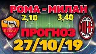 Бесплатный прогноз на матч Чемпионата Италии по футболу Серия А 2019 2020 Рома Милан