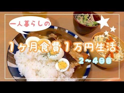 1ヶ月食費1万円生活【その2】一人暮らしの食費節約/一口コンロ